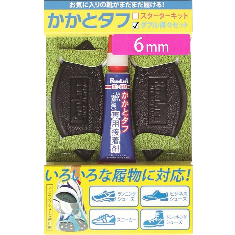 公平なベルベット疲労RunLife(ランライフ) 靴修理 シューズ補修材『 かかとタフ 』 6mm ダブル得々セット SKT-6M×4+SG