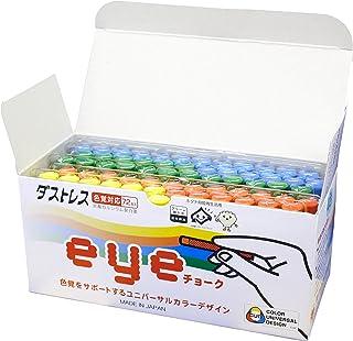 日本理化学 ダストレス eyeチョーク 4色 DCI-72-4C 72本