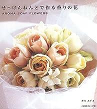 表紙: せっけんねんどで作る香りの花   香月あずさ