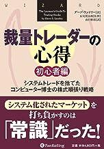 表紙: 裁量トレーダーの心得 初心者編 ウィザードブックシリーズ | 山口雅裕