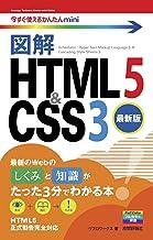 表紙: 今すぐ使えるかんたんmini 図解 HTML5&CSS3[最新版] | リブロワークス