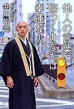 表紙: 他人の言葉に傷つくあなたは幸運な人 | 井川裕覚