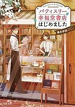 表紙: パティスリー幸福堂書店はじめました (双葉文庫) | 秦本幸弥