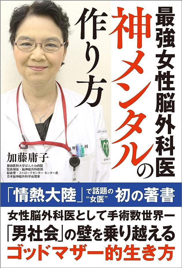 ごめんなさい眉形容詞最強女性脳外科医 神メンタルの作り方