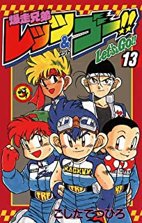爆走兄弟レッツ&ゴー!!(13) (てんとう虫コミックス)