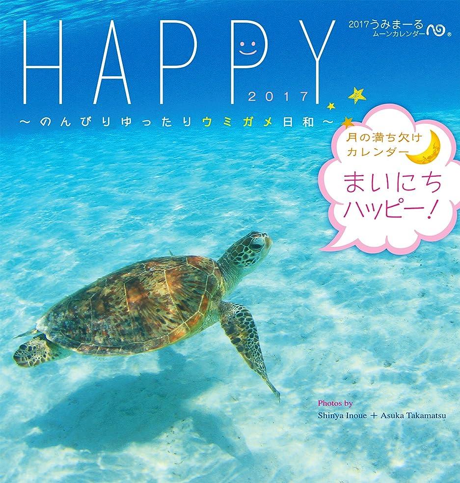 器用有料溶接2017うみまーるミニムーンカレンダー `Happy?のんびりゆったりウミガメ日和' (月の満ち欠け)