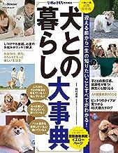 表紙: 犬との暮らし大辞典   越村義雄
