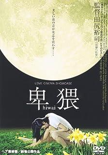 卑猥 hiwai ヘア無修正 [DVD]
