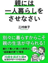 表紙: 親には一人暮らしをさせなさい | 三村麻子