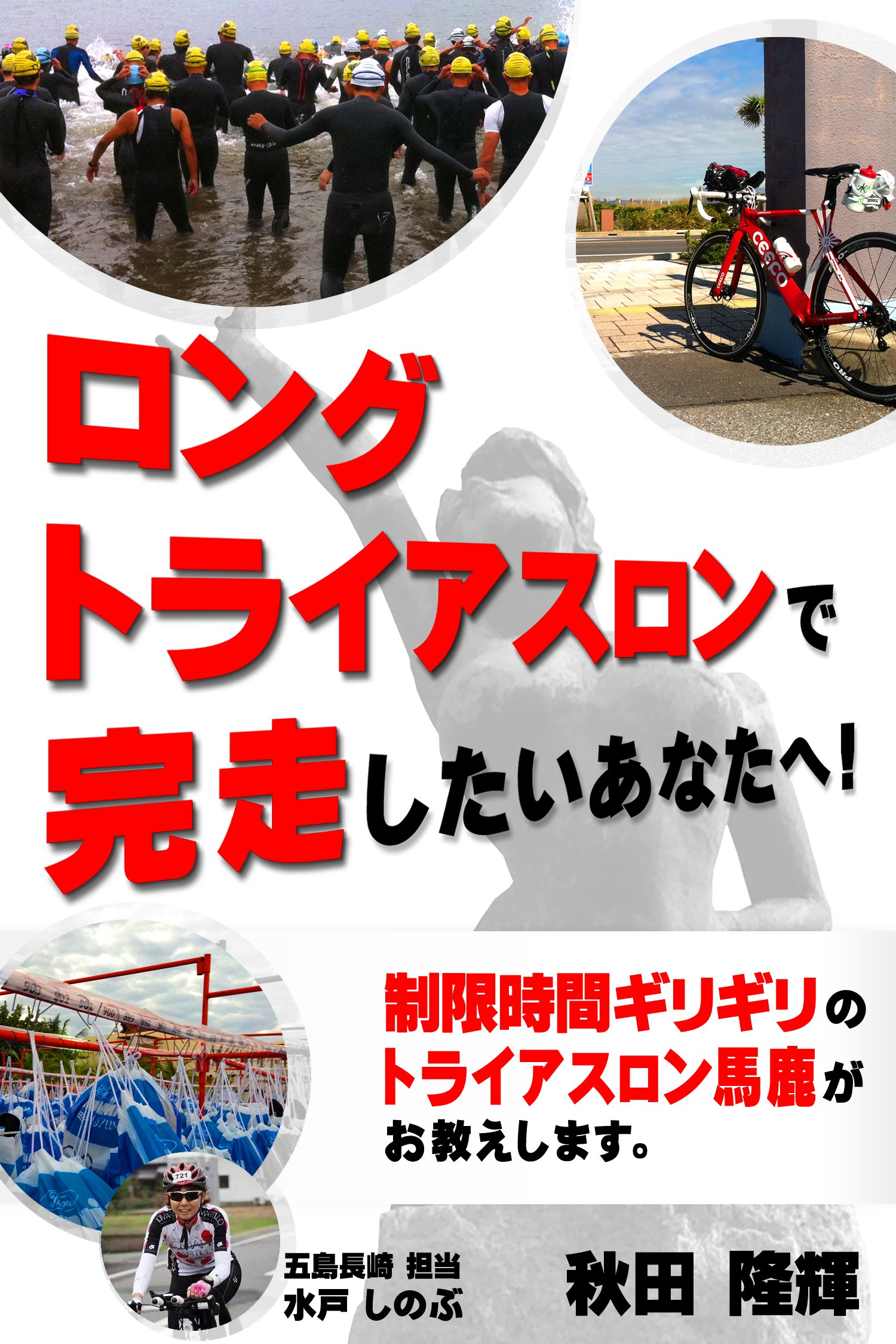 Image OfTo You That You Want To Finish In The Long Triathlon (Japanese Edition)