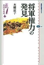 表紙: 選書日本中世史 3 将軍権力の発見 (講談社選書メチエ) | 本郷恵子