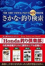 さかな・釣り検索 (「特徴 仕掛け さばき方」が分かる672頁超図鑑)