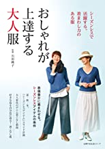 表紙: シーズンレスで活躍する。着まわし力のある服 おしゃれが上達する大人服 | 石田 純子