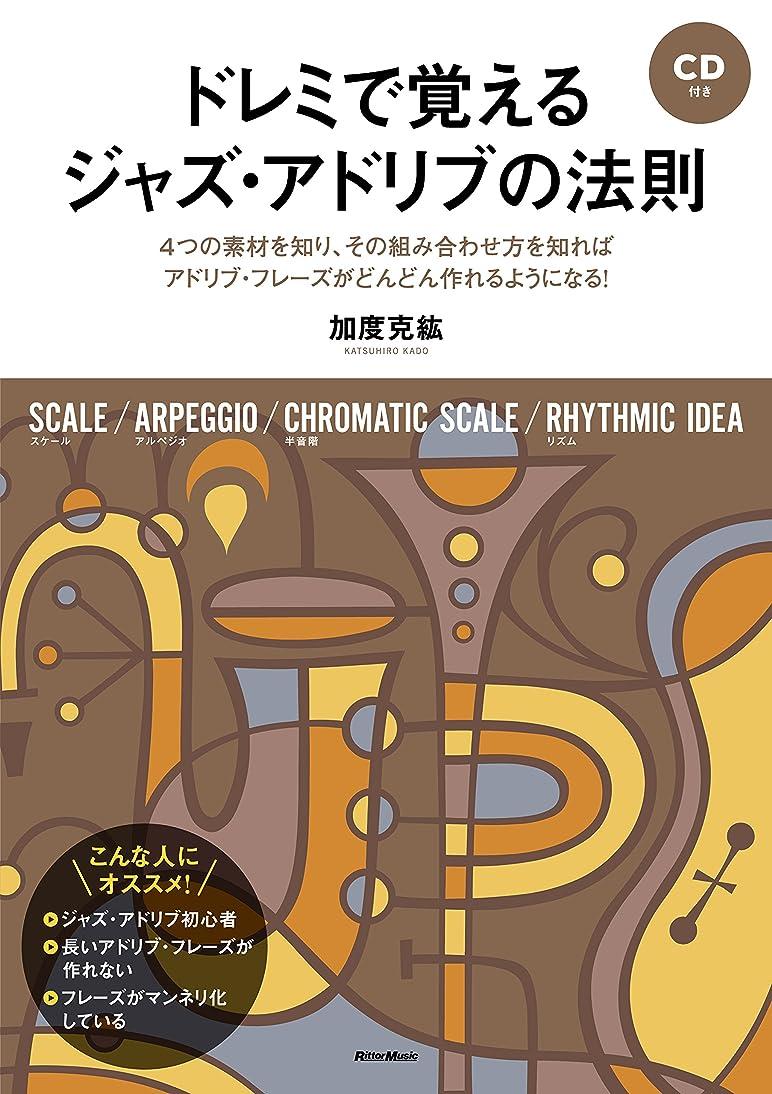 一貫性のない逆説彫る(CD付) ドレミで覚えるジャズ?アドリブの法則