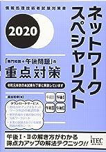 2020 ネットワークスペシャリスト 「専門知識+午後問題」の重点対策 (重点対策シリーズ)