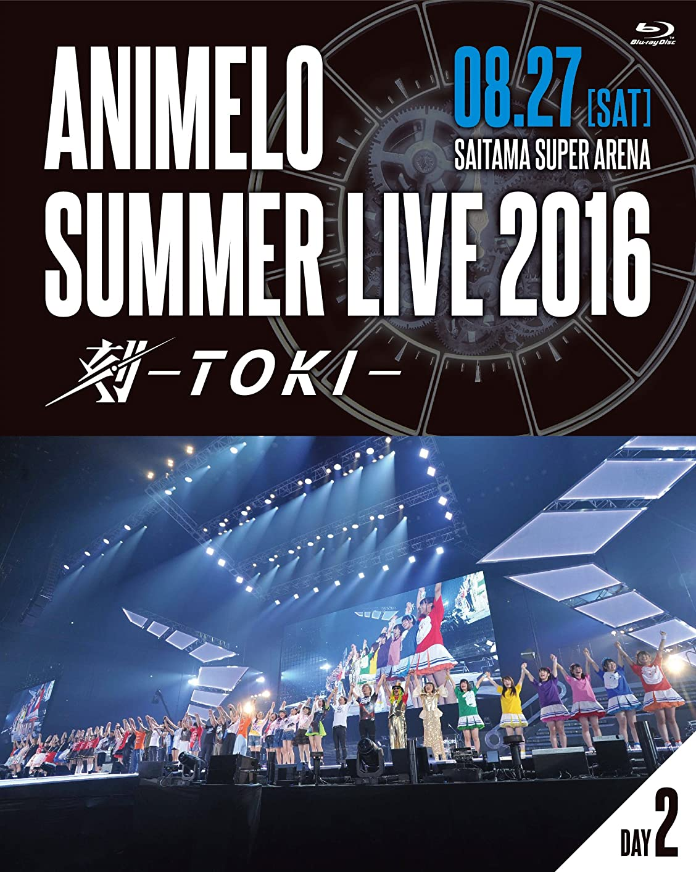 すぐに素人ウッズAnimelo Summer Live 2016 刻-TOKI- 8.27 [Blu-ray]