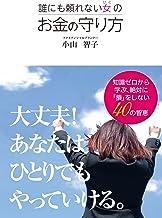 表紙: 誰にも頼れない女の お金の守り方   小山智子