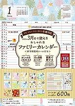 3月まで使えるおしゃれなファミリーカレンダー<新学期便利シール付き> (インプレスカレンダー2021)