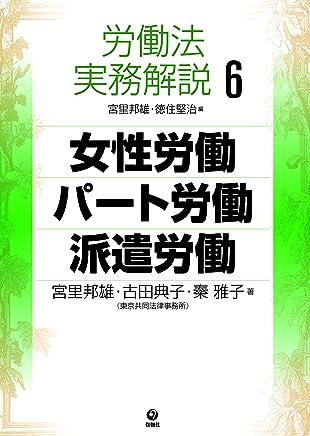労働法実務解説〈6〉女性労働・パート労働・派遣労働