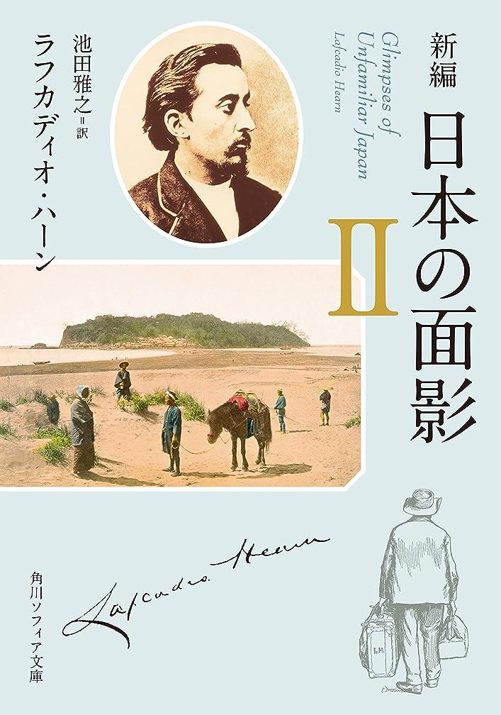 オーク重荷くちばし新編 日本の面影 II (角川ソフィア文庫)