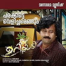 Best uriyadi mp3 songs Reviews