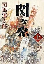 表紙: 関ヶ原(上)(新潮文庫)   司馬 遼太郎