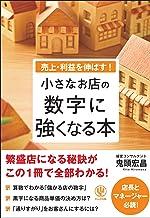 表紙: 売上・利益を伸ばす! 小さなお店の数字に強くなる本 | 鬼頭宏昌