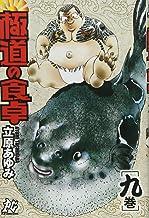 極道の食卓 9巻 (プレイコミックシリーズ)