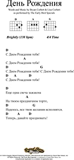 Happy Birthday - Lead Sheet - Russian