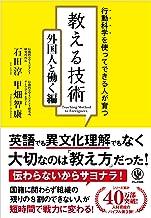 表紙: 行動科学を使ってできる人が育つ! 教える技術 外国人と働く編 | 石田淳