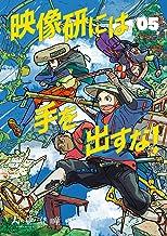 表紙: 映像研には手を出すな!(5) (ビッグコミックス) | 大童澄瞳
