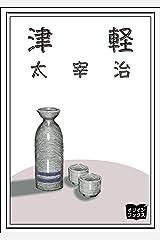 津軽 Kindle版