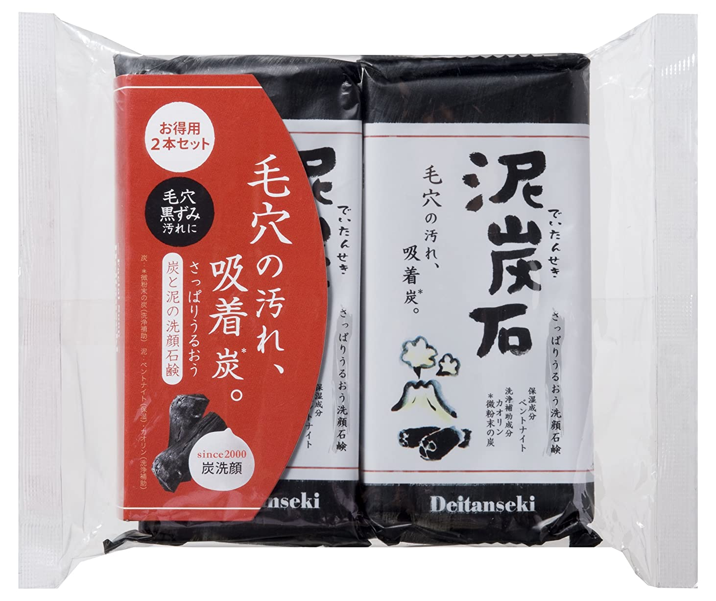 Pelican Deitanseki Soap Clay & Charcoal Facial Cleansing Bar Facial Soaps 2 Bar Set rerii898551