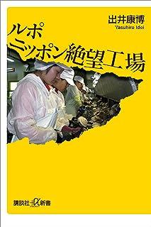 ルポ ニッポン絶望工場 (講談社+α新書)