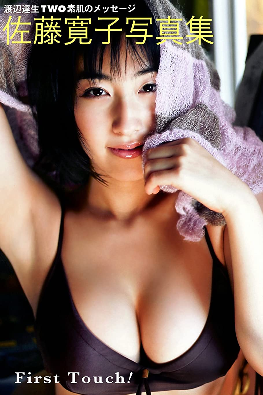 ブーストどっちでも圧縮された佐藤寛子写真集 ~First Touch! 渡辺達生 TWO素肌のメッセージ