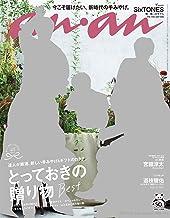 表紙: Anan(アンアン) 2020年 11月18日号 No.2225[とっておきの贈り物Best] [雑誌] | anan編集部