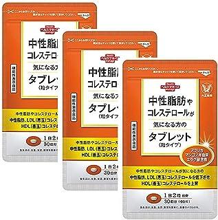 3袋セット 中性脂肪やコレステロールが気になる方のタブレット(粒タイプ)60粒【機能性表示食品】