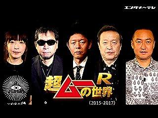 超ムーの世界R(2015-2017)