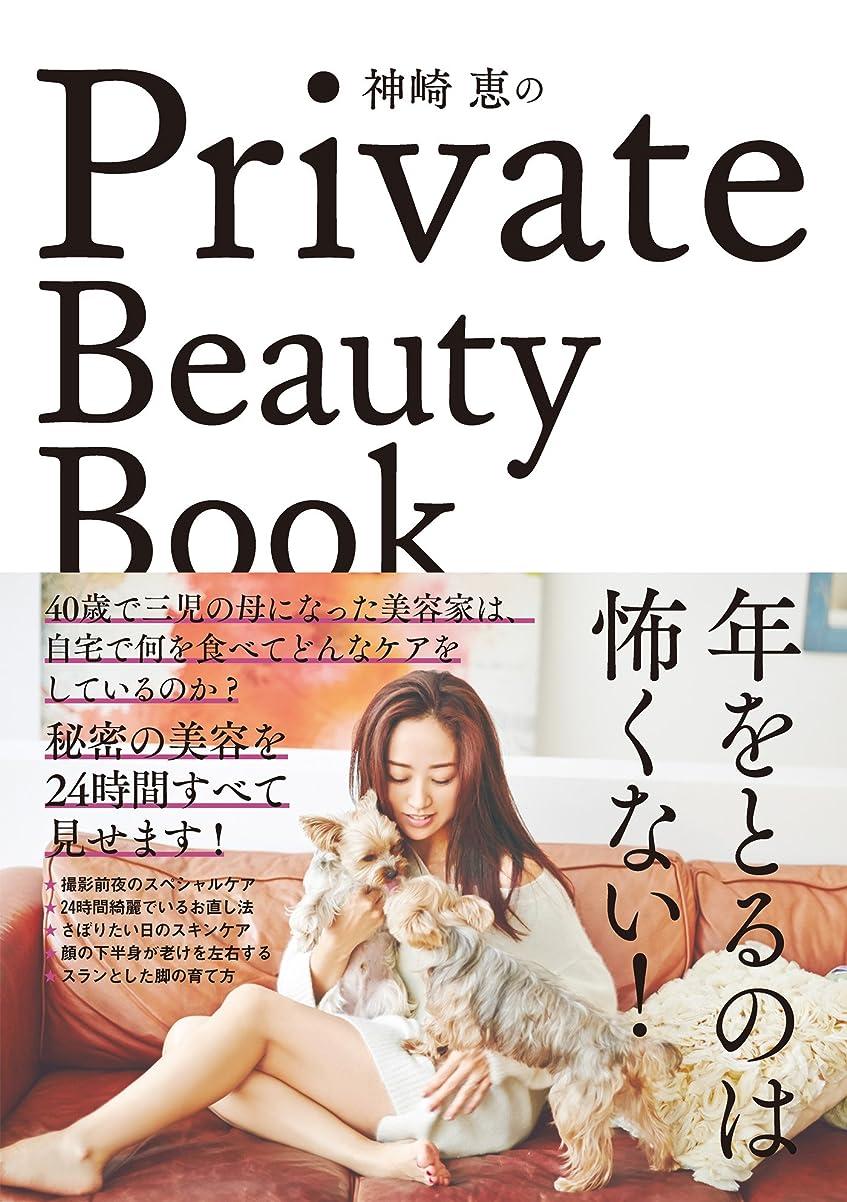 付き添い人宇宙の免除する神崎恵のPrivate Beauty Book