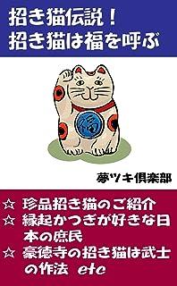 招き猫伝説!招き猫は福を呼ぶ 猫ファン倶楽部