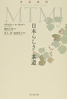 MTMJ: 日本らしさと茶道