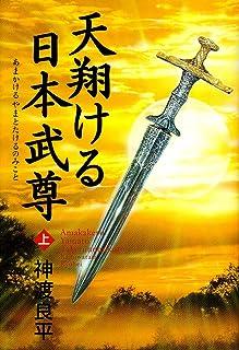 天翔ける日本武尊(上)