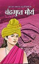 Brihat Bharat Ka Nirmata Chandragupt Maurya (hindi)