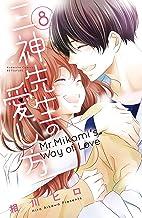 表紙: 三神先生の愛し方(8) (別冊フレンドコミックス) | 相川ヒロ