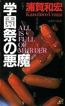 表紙: 学園祭の悪魔 (講談社ノベルス) | 浦賀和宏