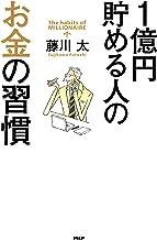 表紙: 1億円貯める人のお金の習慣 | 藤川 太