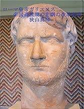 Gallienus Roman emperor 2 (Japanese Edition)