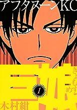 表紙: 巨娘(1) (アフタヌーンコミックス) | 木村紺