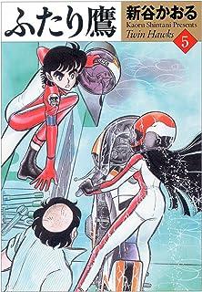 ふたり鷹 5 (MFコミックス フラッパーシリーズ)