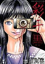 表紙: 彩子 黒 (少年チャンピオン・コミックス エクストラ) | 本田真吾